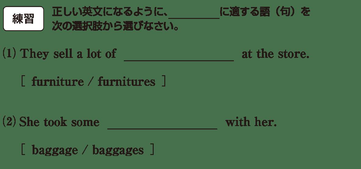 高校英語文法 名詞・冠詞3・4の練習(1)(2)