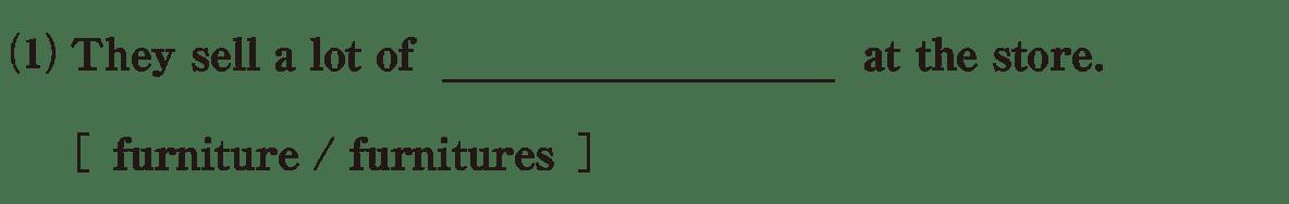 高校英語文法 名詞・冠詞3・4の練習(1)