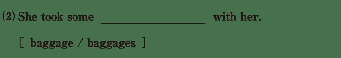 高校英語文法 名詞・冠詞3・4の練習(2)