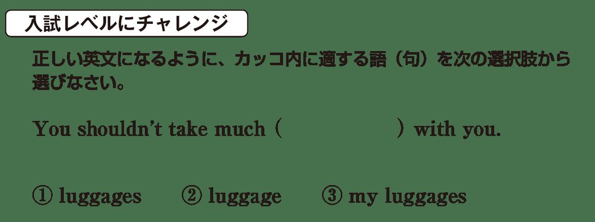 高校英語文法 名詞・冠詞3・4の入試レベルにチャレンジ アイコンあり