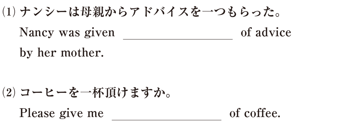 高校英語文法 名詞・冠詞5・6の例題(1)(2) アイコンあり