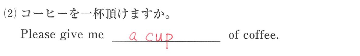 高校英語文法 名詞・冠詞5・6の例題(2) 答え入り アイコンなし
