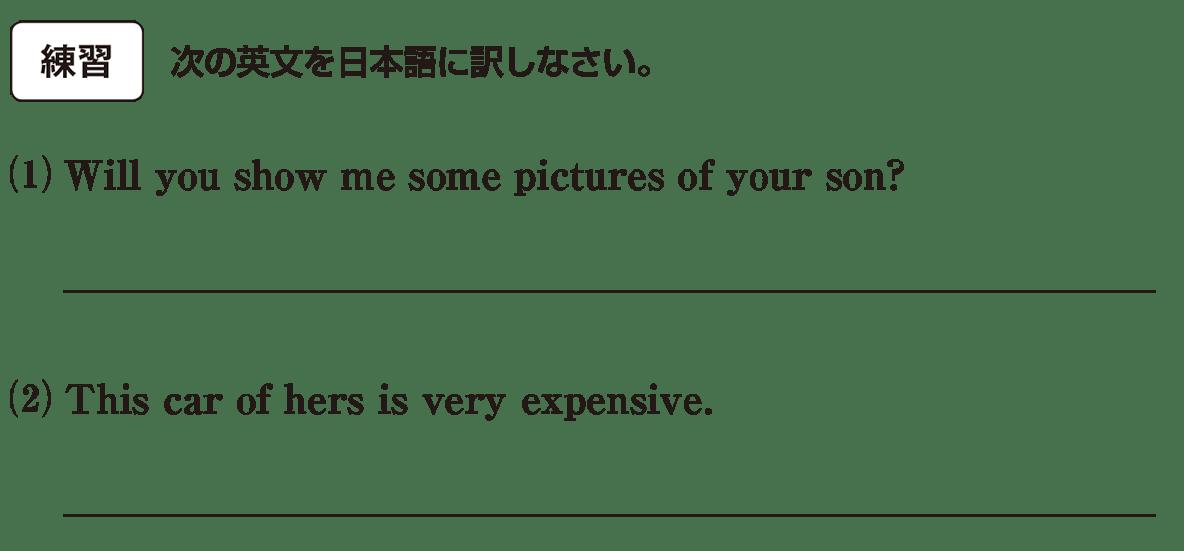 高校英語文法 名詞・冠詞7・8の練習(1)(2)