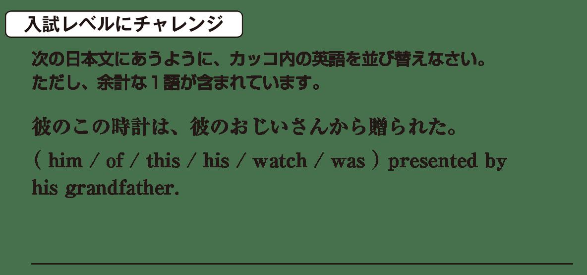 高校英語文法 名詞・冠詞7・8の入試レベルにチャレンジ アイコンあり