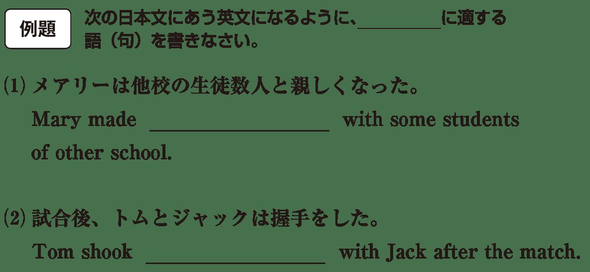 高校英語文法 名詞・冠詞9・10の例題(1)(2) アイコンあり