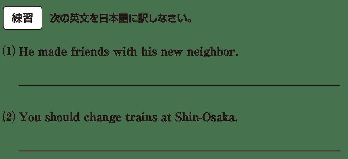 高校英語文法 名詞・冠詞9・10の練習(1)(2) アイコンあり