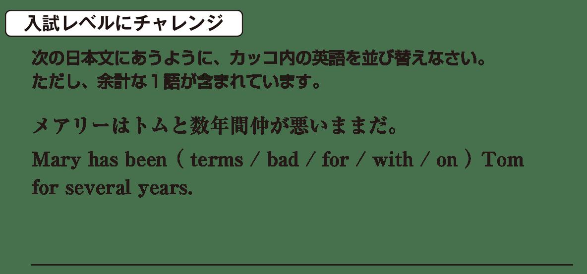 高校英語文法 名詞・冠詞9・10の入試レベルにチャレンジ アイコンあり