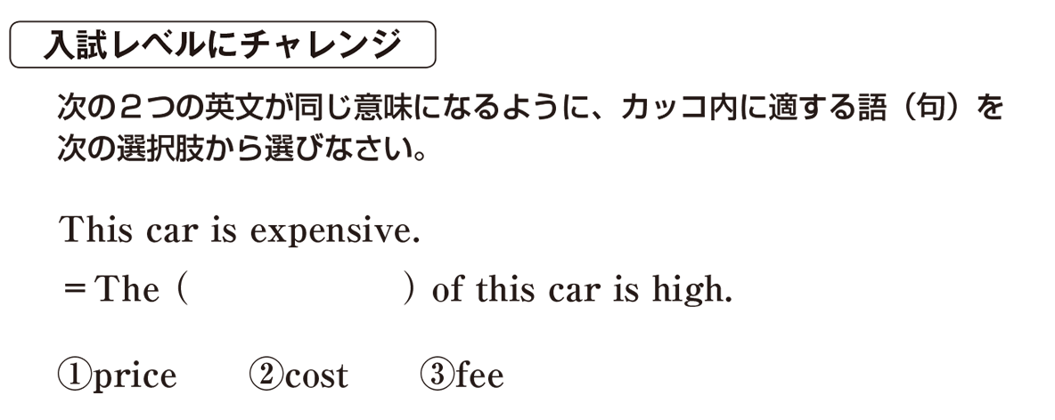 高校英語文法 名詞・冠詞11・12の入試レベルにチャレンジ アイコンあり