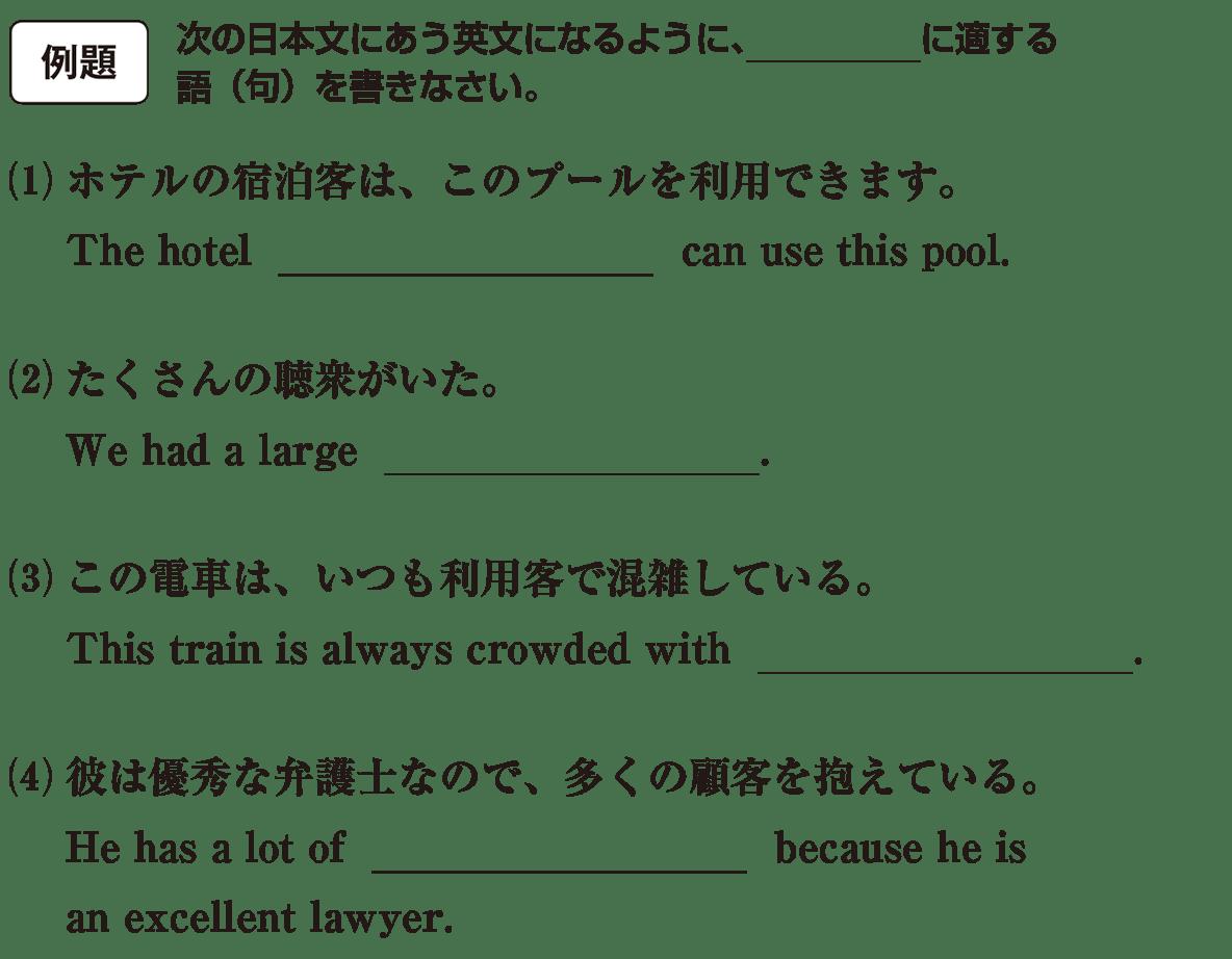 高校英語文法 名詞・冠詞13・14の例題(1)(2)(3)(4) アイコンあり
