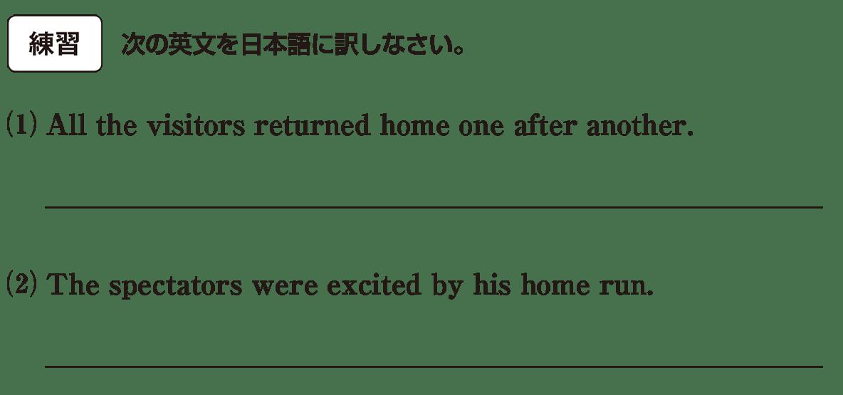 高校英語文法 名詞・冠詞13・14の練習(1)(2) アイコンあり