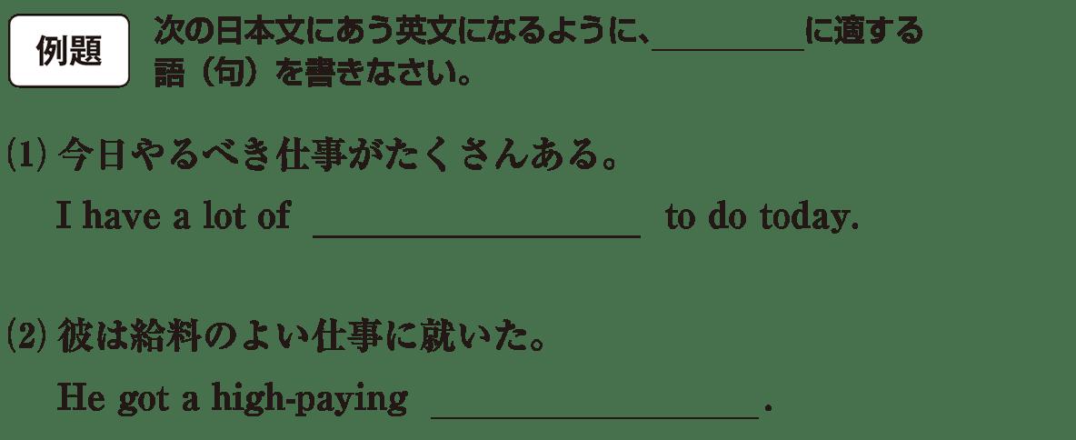 高校英語文法 名詞・冠詞15・16の例題(1)(2) アイコンあり