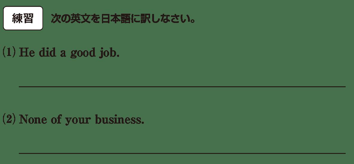 高校英語文法 名詞・冠詞15・16の練習(1)(2) アイコンあり