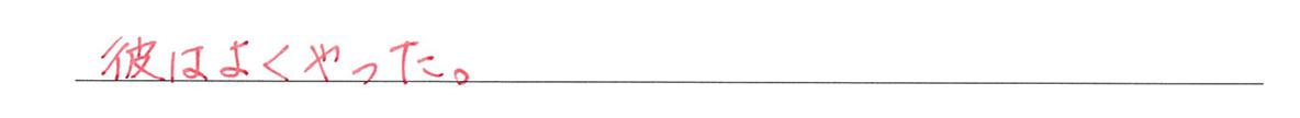 高校英語文法 名詞・冠詞15・16の練習(1)の答え アイコンなし