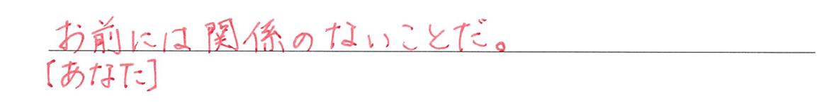 高校英語文法 名詞・冠詞15・16の練習(2)の答え アイコンなし