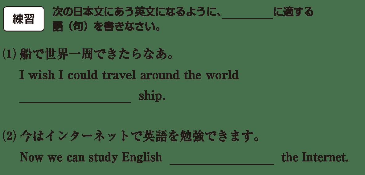 高校英語文法 名詞・冠詞17・18の練習(1)(2) アイコンあり