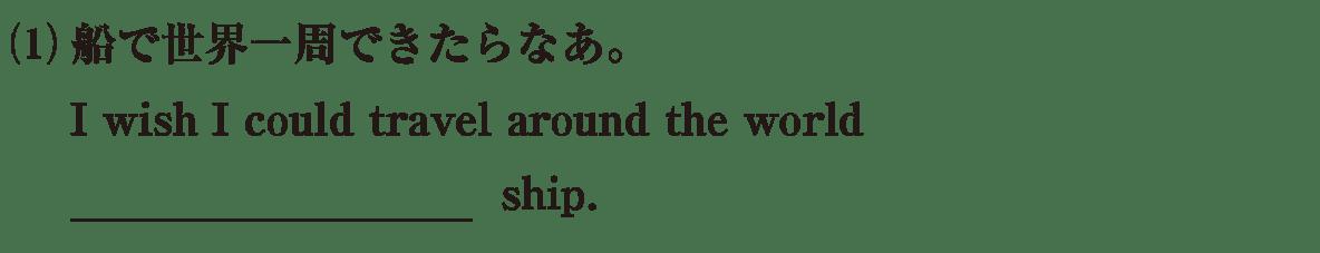 高校英語文法 名詞・冠詞17・18の練習(1) アイコンなし
