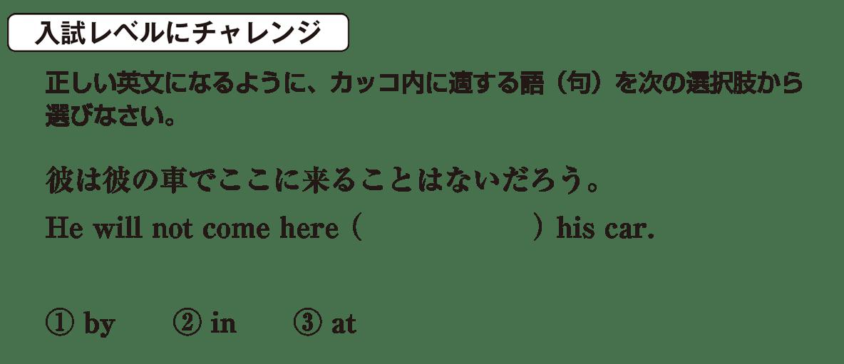 高校英語文法 名詞・冠詞17・18の入試レベルにチャレンジ アイコンあり