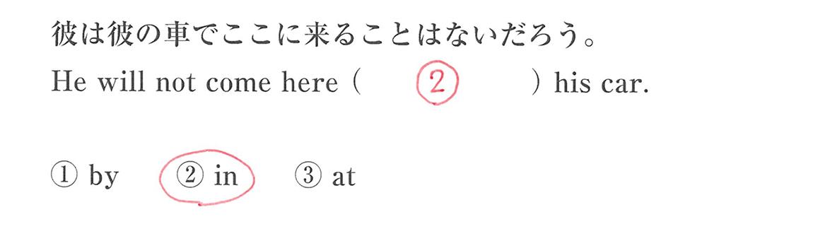 高校英語文法 名詞・冠詞17・18の入試レベルにチャレンジ 答え入り アイコンなし