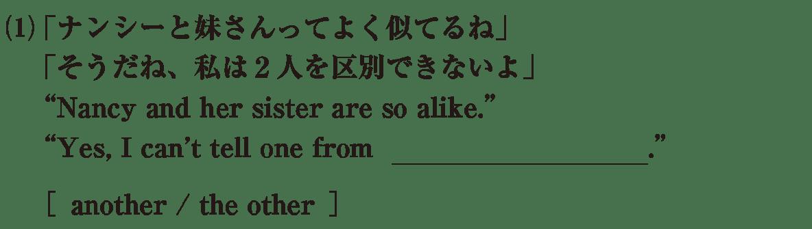 高校英語文法 代名詞19・20の例題(1) アイコンなし