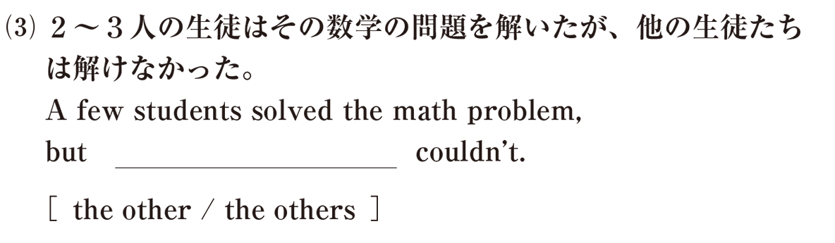 高校英語文法 代名詞19・20の例題(3) アイコンなし