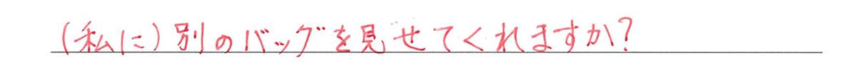 高校英語文法 代名詞19・20の練習(2)の答え アイコンなし