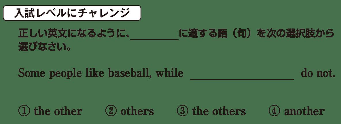 高校英語文法 代名詞19・20の入試レベルにチャレンジ アイコンあり