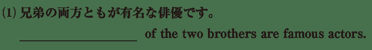 高校英語文法 代名詞21・22の例題(1) アイコンなし