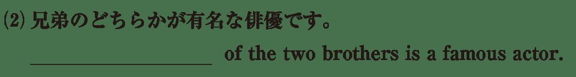 高校英語文法 代名詞21・22の例題(2) アイコンなし