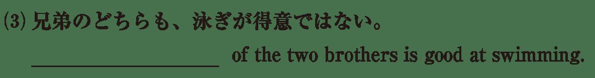 高校英語文法 代名詞21・22の例題(3) アイコンなし