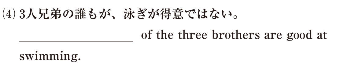 高校英語文法 代名詞21・22の例題(4) アイコンなし