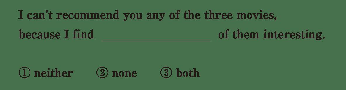 高校英語文法 代名詞21・22の入試レベルにチャレンジ アイコンなし