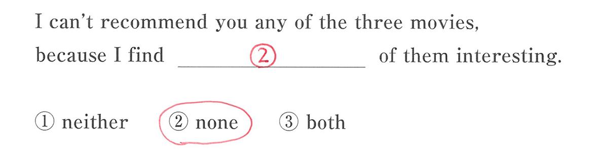 高校英語文法 代名詞21・22の入試レベルにチャレンジ 答え入り アイコンなし