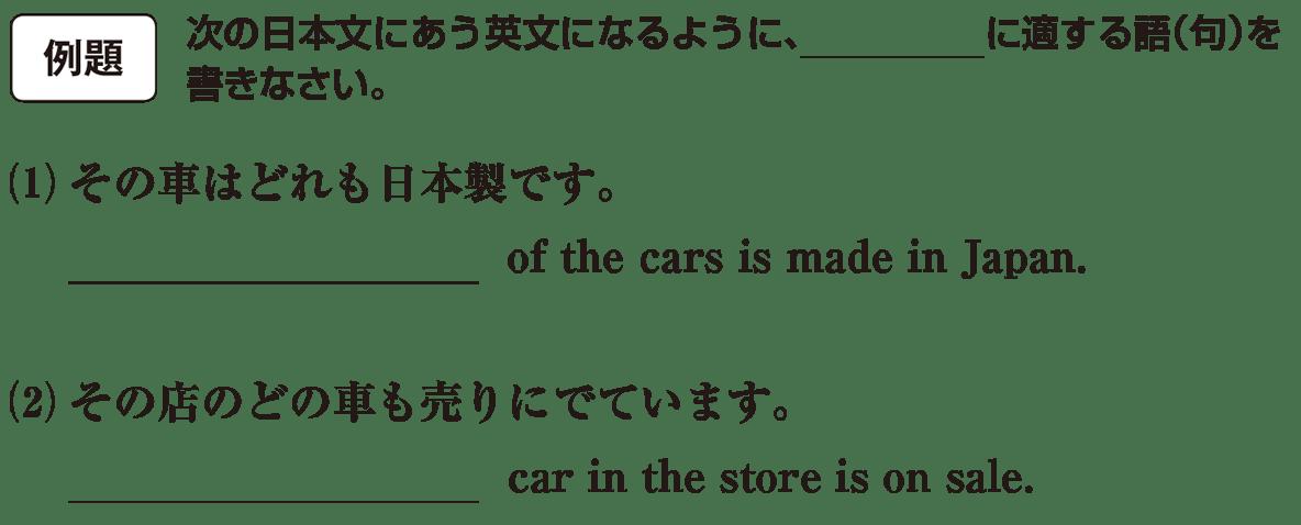 高校英語文法 代名詞23・24の例題(1)(2) アイコンあり