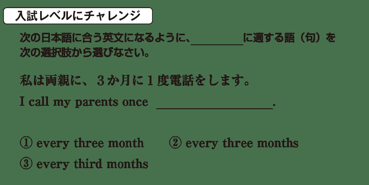 高校英語文法 代名詞23・24の入試レベルにチャレンジ アイコンあり