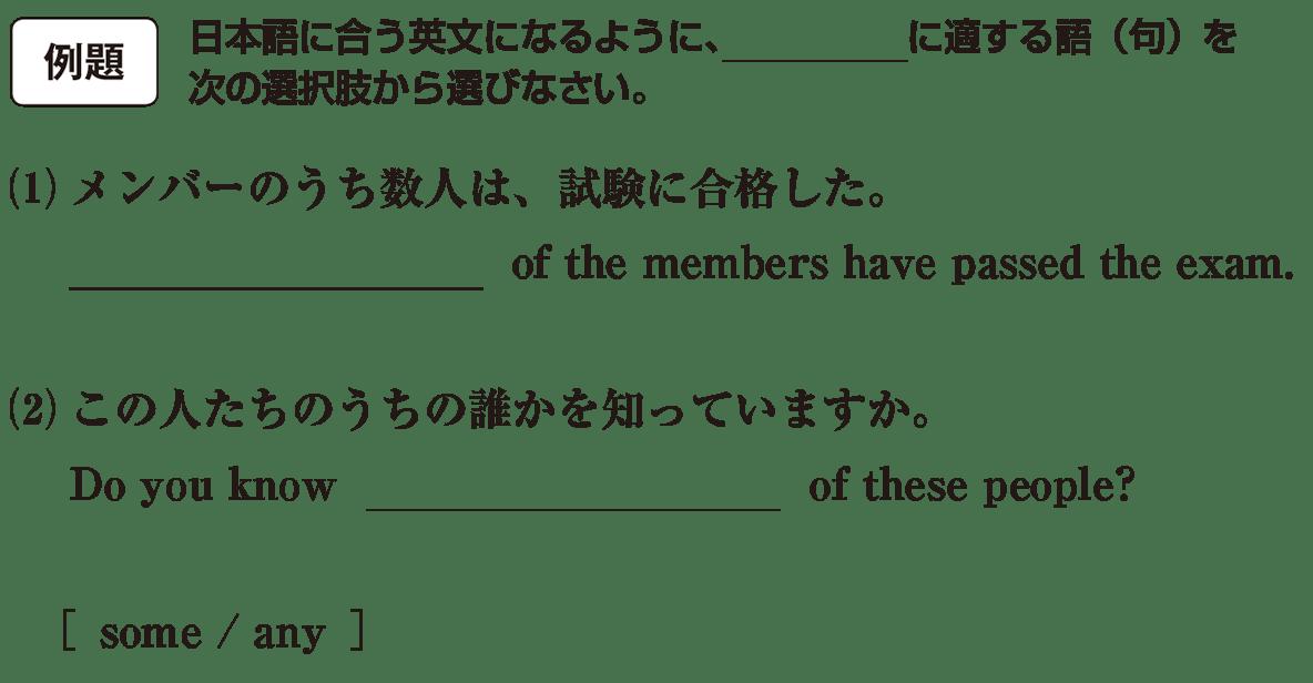 高校英語文法 代名詞25・26の例題(1)(2) アイコンあり