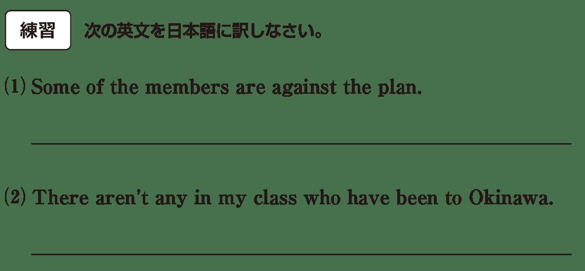 高校英語文法 代名詞25・26の練習(1)(2) アイコンあり