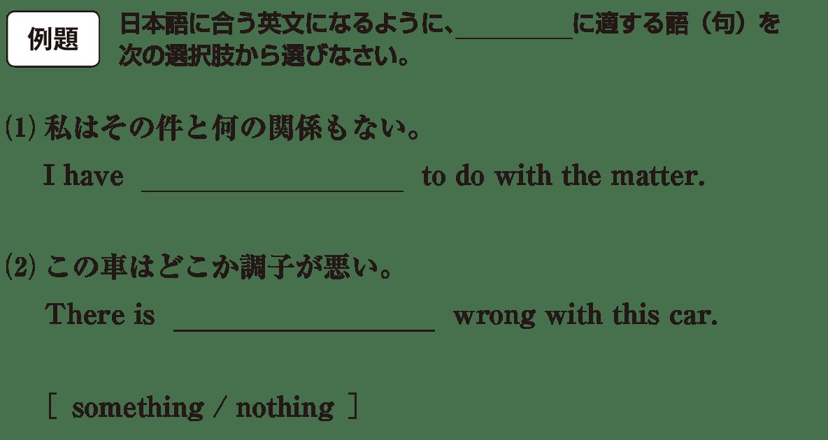 高校英語文法 代名詞27・28の例題(1)(2) アイコンあり