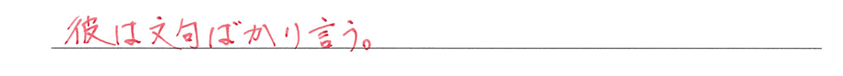 高校英語文法 代名詞27・28の練習(1)の答え アイコンなし