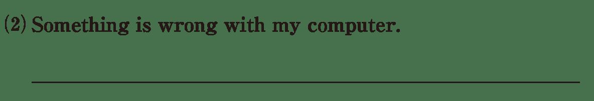 高校英語文法 代名詞27・28の練習(2) アイコンなし