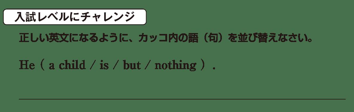 高校英語文法 代名詞27・28の入試レベルにチャレンジ アイコンあり