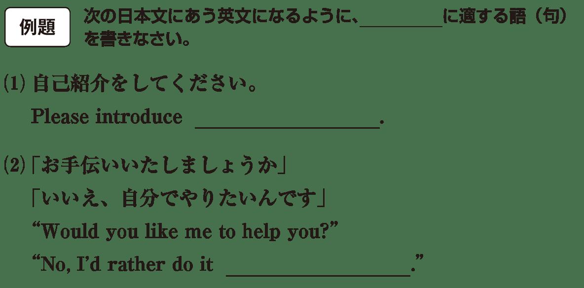 高校英語文法 代名詞29・30の例題(1)(2) アイコンあり