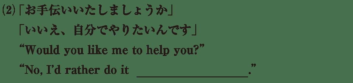 高校英語文法 代名詞29・30の例題(2) アイコンなし