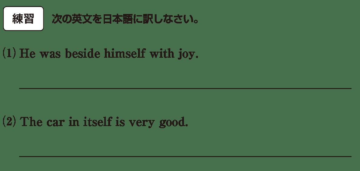 高校英語文法 代名詞29・30の練習(1)(2) アイコンあり