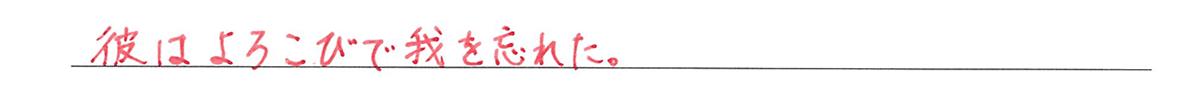 高校英語文法 代名詞29・30の練習(1)の答え アイコンなし