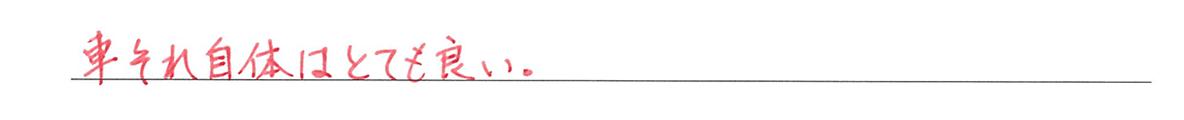 高校英語文法 代名詞29・30の練習(2)の答え アイコンなし