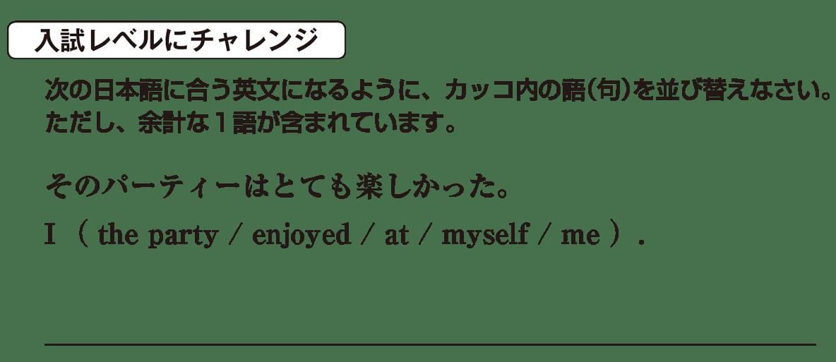 高校英語文法 代名詞29・30の入試レベルにチャレンジ アイコンあり