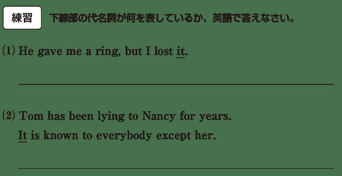 高校英語文法 代名詞1・2の練習(1)(2) アイコンあり