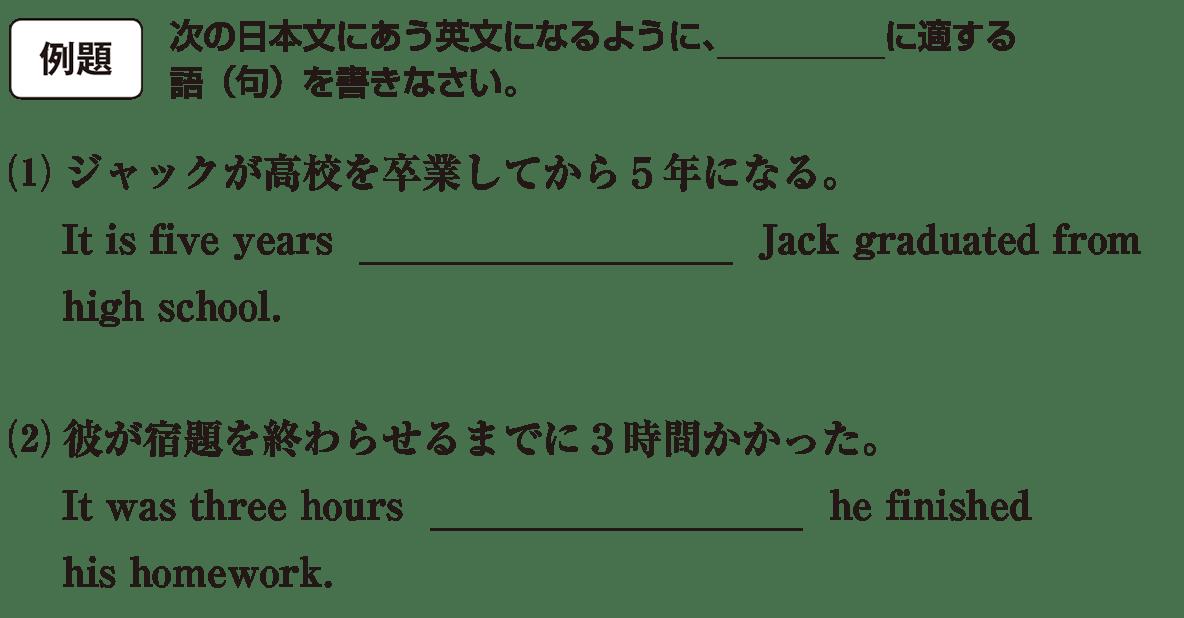 高校英語文法 代名詞5・6の例題(1)(2) アイコンあり