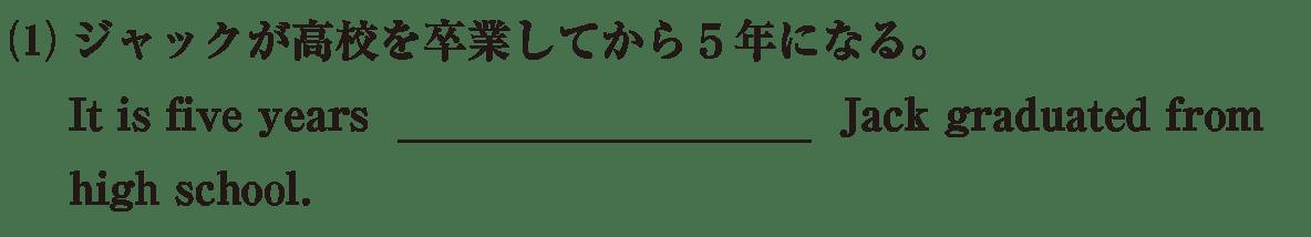 高校英語文法 代名詞5・6の例題(1) アイコンなし