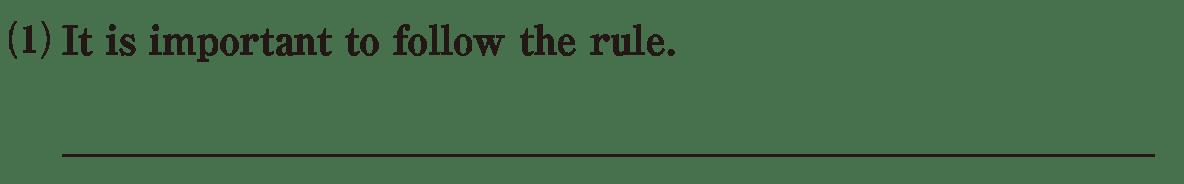 高校英語文法 代名詞7・8の例題(1) アイコンなし